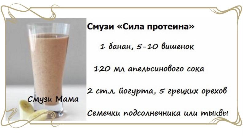 Рецепт смузи протеиновая сила - фото и рецепт