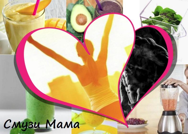 фото энергетических смузи с лого Смузи Мама