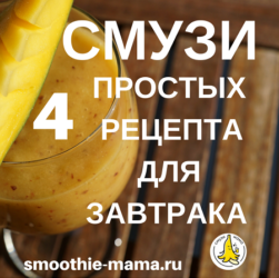 Рецепты смузи на завтрак от сайта Смузи Мама: просто, быстро, вкусно и классно! #smoothies #smoothiebowls #smoothiesaturday #recip #recipes #vegan #snacks #смузимама