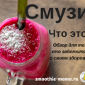 Чем полезен смузи и почему именно в таком виде нужно принимать природные витамины для здоровья и жизненного тонуса #smoothies #smoothiebowls #smoothiesaturday #recip #recipes #смузимама