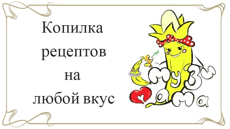 Копилка рецептов на любой вкус - надпись на лого Смузи Мама