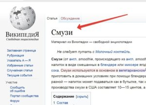 Смузи - фото из Википедии