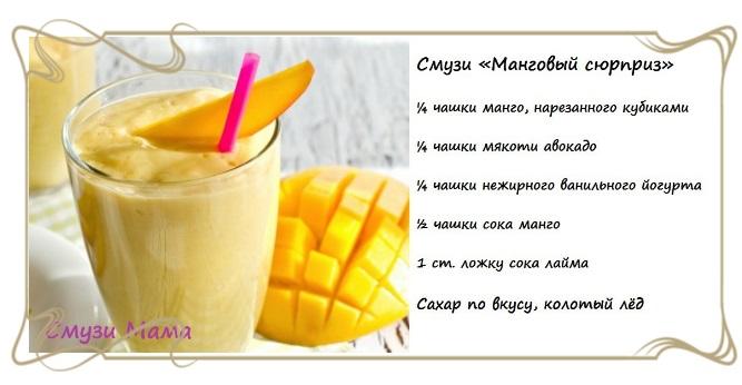 Рецепт смузи с манго