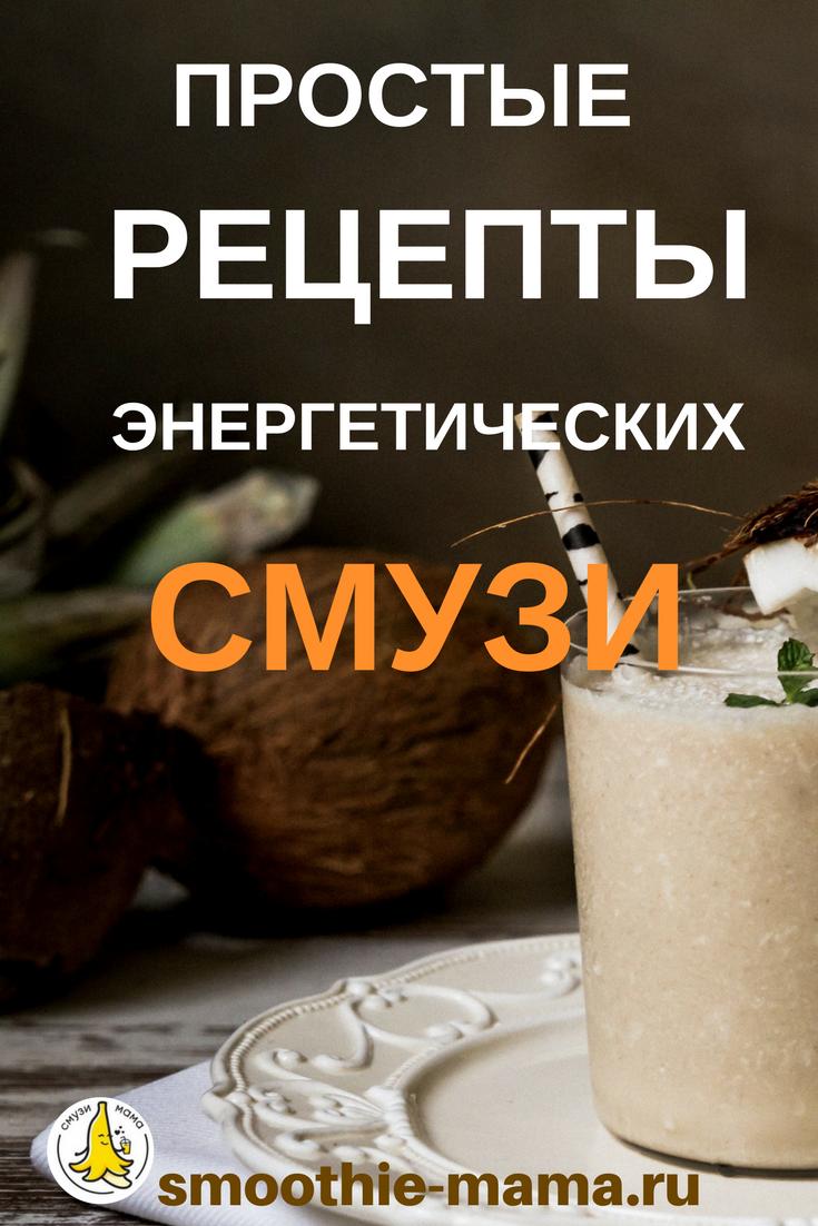 Рецепты энергетических смузи на русском языке от сайта Смузи Мама: просто, быстро, вкусно и классно!  #smoothies #smoothiebowls #smoothiesaturday #recip #recipes #vegan #snacks #смузимама