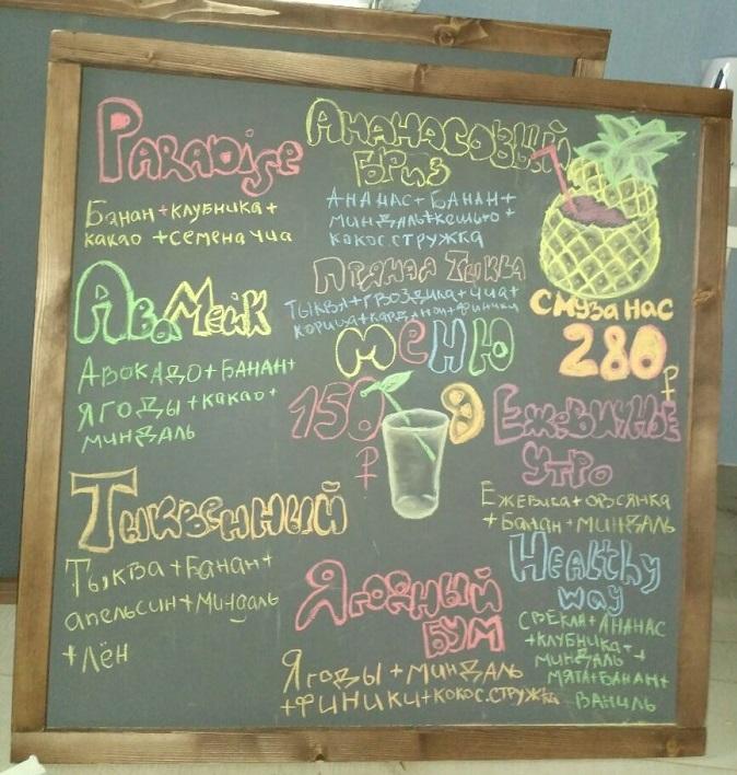 меню смузи кафе в Санкт-Петербурге