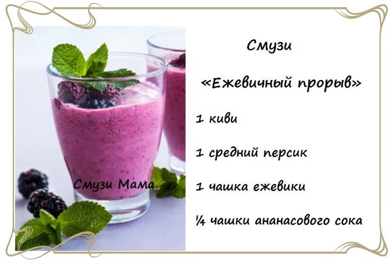 Смузи с ежевикой: рецепт и фото