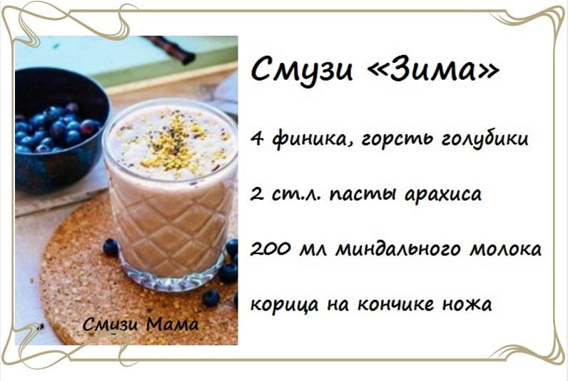 Рецепт смузи Зима с фото