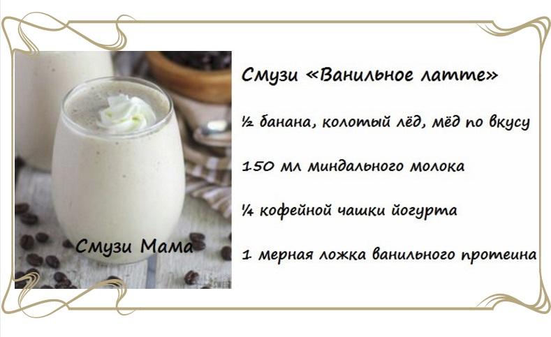 Зимний смузи Ванильное латте — фото и рецепт