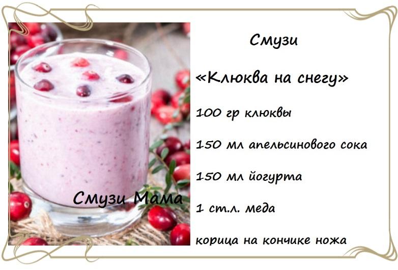 Рецепт зимних смузи Клюка на снегу и фото