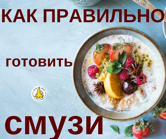 Рецепты и советы для приготовления густого smoothie от сайта Смузи Мама. Как сделать правильно #смузи #зож #рецепты #смузимама