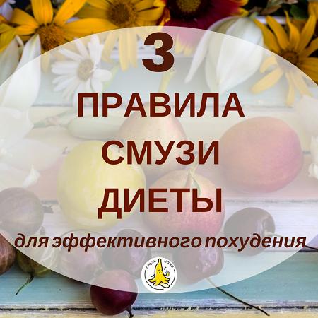 Смузи и похудение. Как диета на фруктах и напитках помогает похудеть: советы для худеющих. Читаем в статье как похудеть без голодовки и с удовольствием#smoothies #diet #smoothiesaturday #recip #recipes #диета #snacks #смузимама