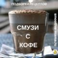 Рецепты как приготовить смузи с кофе от сайта Смузи Мама #smoothies #coffee #smoothiebowls #smoothiesaturday #recip #recipes #vegan #snacks #смузимама
