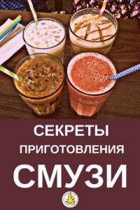 Рецепты smoothie и секреты приготовления густого правильного смузи от сайта Смузи Мама #смузи #зож #рецепты #смузимама