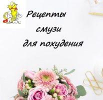 Рецепты смузи для похудения - надпись на картинке букета и лого Смузи Мама