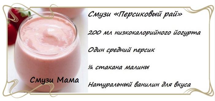 Рецепт смузи для похудения и фото