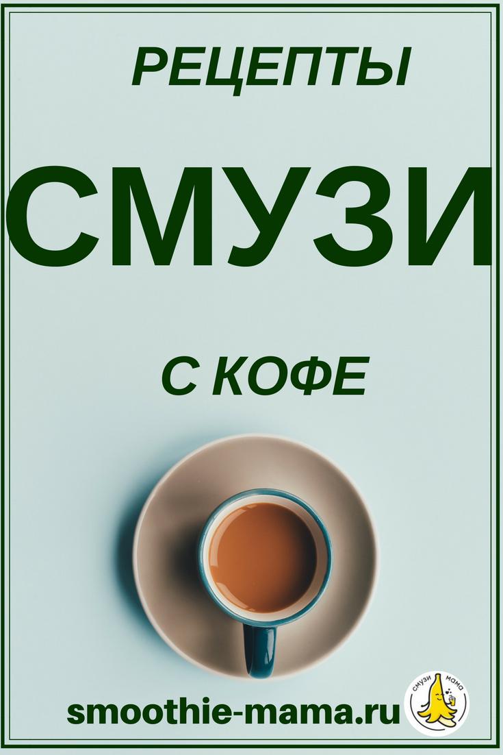 Смузи и кофе — интересное сочетание, не правда ли? Еще и вкусное! Если сомневаетесь, попробуйте простые рецепты от сайта Смузи Мама #smoothies #coffee #smoothiebowls #smoothiesaturday #recip #recipes #vegan #snacks #смузимама