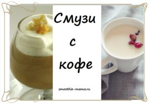 смузи с кофе рецепты, коллаж из фото