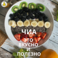 Семена чиа и рецепты, которые вам понравятся #рецепт #рецепты #смузи #смузимама
