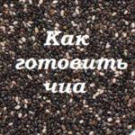 Как готовить чиа - надпись на фото семян чиа