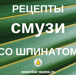 Шпинат часто используется в детокс программе. Рецепты, которые предлагает сайт Смузи Мама, это листья шпината в различных вкусных и очищающих организм напитках. Попробуйте, вам понравится! #шпинат #рецепты #смузимама