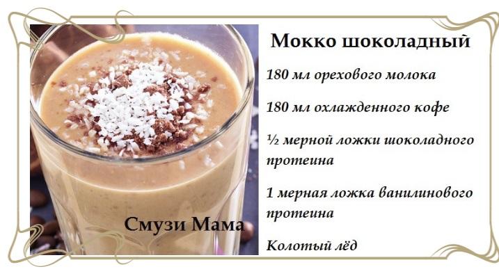 рецепт смузи мокко шоколадный с фото