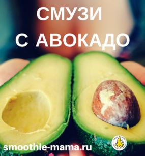 Смузи с авокадо: на завтрак для бодрого и удачного начала дня. Еще больше рецептов и новостей от нас в Инстаграм. Присоединяйтесь! #smoothies #salad #avocado #recip #recipes #vegan #snacks #смузимама