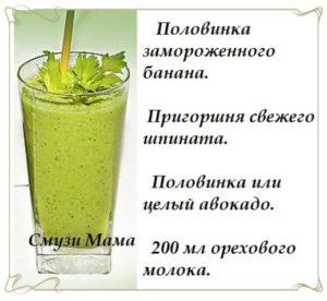Рецепт смузи с авокадо и бананом