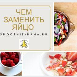 Веган рецепт для выпечки: чем заменить яйцо от веганской кухни. Подборка советов от сайта Смузи Мама #smoothies #smoothiebowls #smoothiesaturday #recip #recipes #vegan #snacks #смузимама