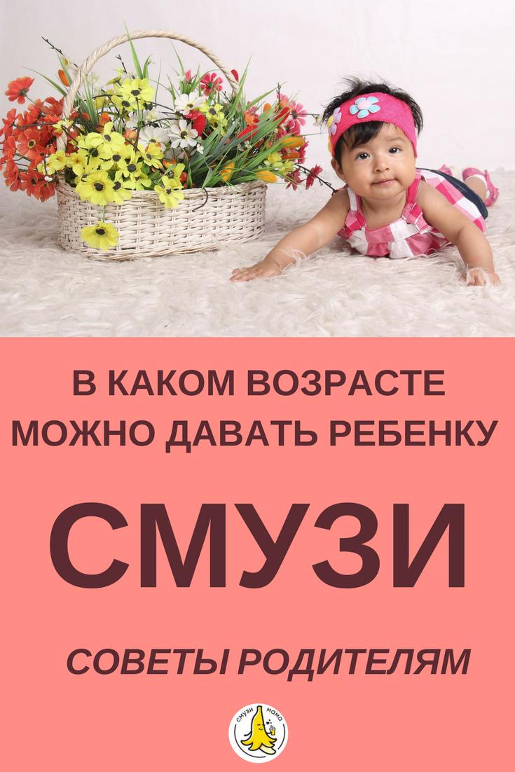 Smoothie рецепты и советы для родителей, которые хотят вырастить крепких и здоровых детей от сайта Смузи Мама#рецепты #смузи #смузимама