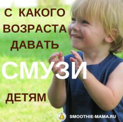 Smoothie полезны. Но когда можно начинать давать их детям? Советы для родителям и рецепты на сайте Смузи Мама#рецепты #смузи #смузимама