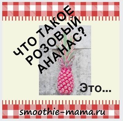 Что такое розовый ананас, в чем его особенность и его полезные свойства #smoothies #smoothiebowls #smoothiesaturday #recip #recipes #vegan #snacks #смузимама