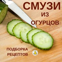Смузи для похудения, рецепты овощные из огурцов и различных фруктов и овощей. Базовый рецепт и подборка (завтрак, низкокалорийный перекус и т.д.). #рецепты #смузи #лето #smoothie #смузимама