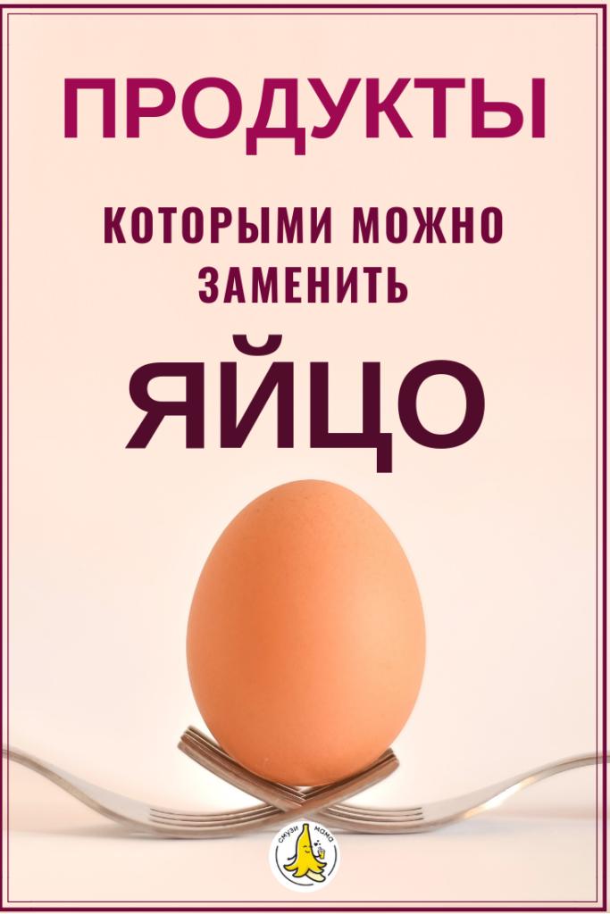 Чем можно заменить яйцо в выпечке. Продукты и рецепты для веган кухни