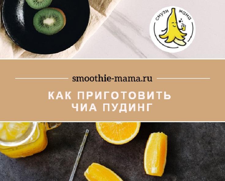 Простой рецепт как приготовить чиа пудинг от сайта Смузи Мама: для здоровья и активной жизни #smoothies #smoothiebowls #smoothiesaturday #recip #recipes #vegan #snacks #смузимама