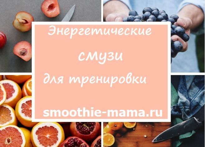 Энергетические смузи для тренировки — надпись на фото фруктов, ножа и винограда