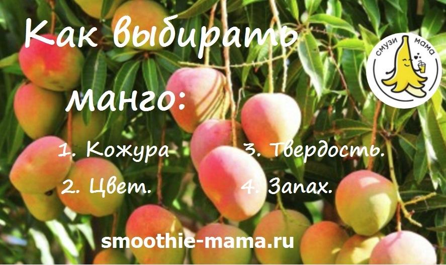 Обзор как выбрать манго в магазине: 4 признака спелого плода #smoothies #smoothiebowls #smoothiesaturday #recip#recipes #vegan #snacks#смузимама