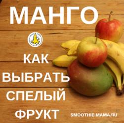 Манго — фрукт, которые часто используют рецепты ЗОЖ. Десерты, мусс или смузи: везде можно использовать mango. Как выбрать спелый фрукт в магазине для приготовления smoothie и других блюд, читайте в статье #фрукт #рецепты #смузимама