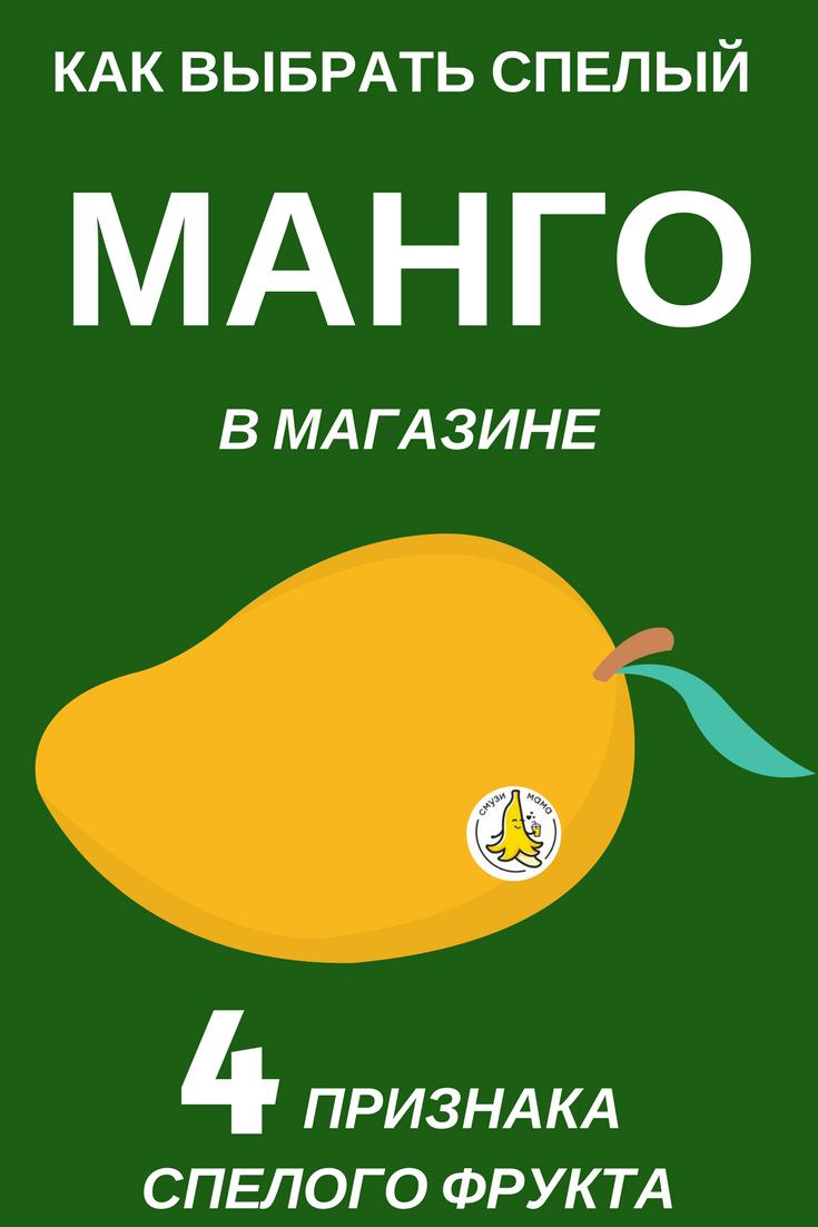 Манго, это фрукт, который нужно выбирать внимательно. Используйте рецепты ЗОЖ как выбрать спелый mango от сайта Смузи Мама и ваши десерты, мусс и смузи будут самыми вкусными #фрукт #рецепты #смузимама