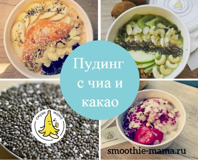Пудинг с чиа и какао: простой рецепт, минимум времени и максимум витаминов и удовольствия от еды. Только такие рецепты бывают от сайта Смузи Мама: полезные и вкусные смузи, боулы, пудинги и еще масса вкусняшек для здоровой и активной жизни. #smoothies #smoothiebowls #smoothiesaturday #recip #recipes #vegan #snacks #смузимама