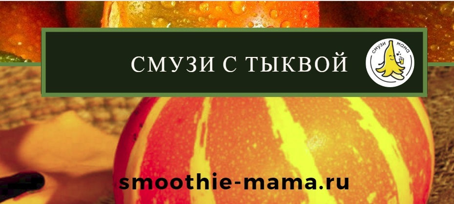 Смузи с тыквой — фото тыквы и надпись