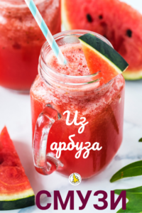 Рецепты смузи из арбуза на лето от сайта Смузи Мама #смузимама