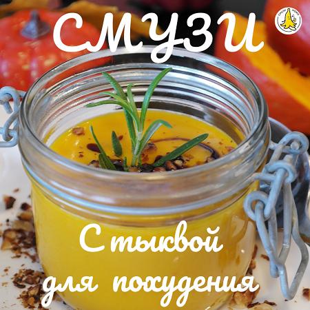 Рецепты для похудения. Смузи с тыквой #смуизмама