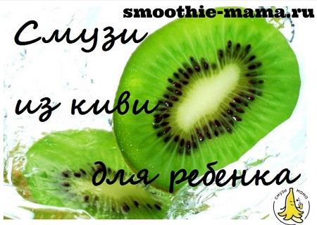 Смузи из киви для ребенка #smoothies #smoothiebowls #smoothiesaturday #recip#recipes #vegan #snacks#смузимама