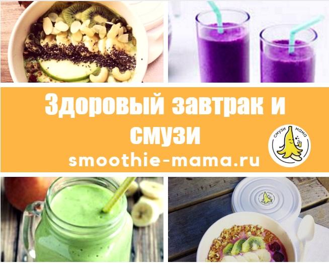 Smoothie для здорового завтрака: рецепт и советы от сайта Смузи Мама#smoothies #smoothiebowls #smoothiesaturday #recip #recipes #vegan #snacks #смузимама