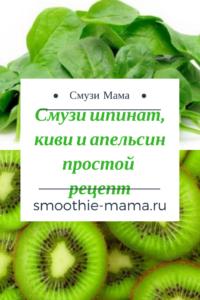 рецепт смузи со шпинатом: коллаж из фото