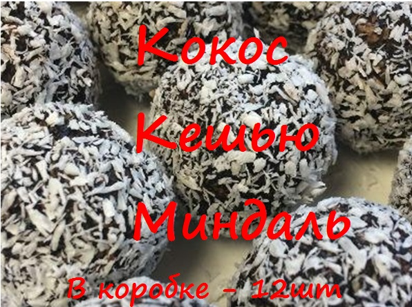 Конфеты ручной работы из миндаля с кокосом