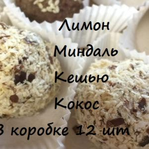 конфеты ручной работы из орехов с лимоном