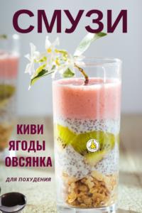 Рецепты смузи: киви и ягоды #смузимама