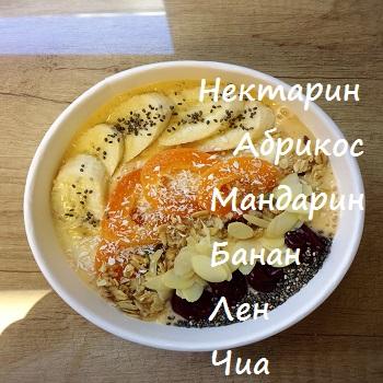 Смузи нектарин, абрикос, мандарин, банан, семена чиа и льна