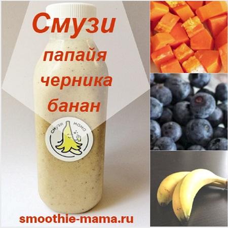 Рецепт смузи: папайя, черника и банан подойдут для вкусного и сытного завтрака. Приготовления 5 минут, рецепт прост, заряд витаминов огромен. Приятного аппетита! #smoothieweigtloss #recepies #smoothie #смузимама